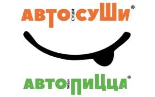 Автосуши Автопицца: регистрация и возможности личного кабинета