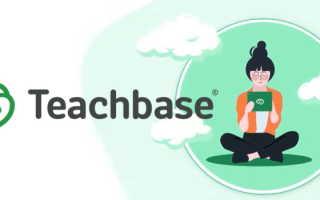 Учебная площадка Teachbase – как зарегистрировать личный кабинет и работать с ним
