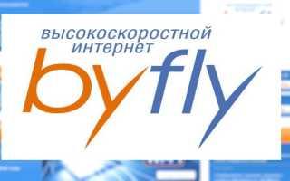 Как зарегистрировать личный кабинет абонентам ByFly