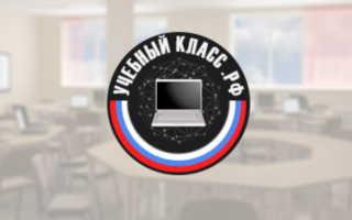 УчебныйКласс. РФ – как зарегистрировать личный кабинет