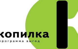 Личный кабинет Копилки: регистрация, вход и функции