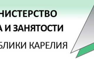 Минтруд Карелии – регистрация, использование личного кабинета