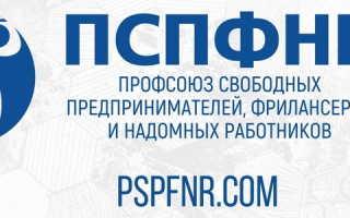 Регистрация кабинета на официальном сайте ПСПФНР