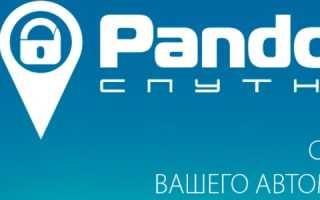 Личный кабинет Пандора: регистрация и использование