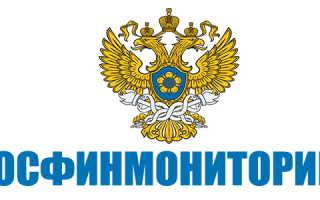 Регистрация и вход в личный кабинет Росфинмониторинг