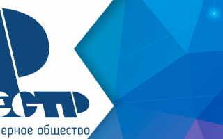 Личный кабинет эмитента АО «Реестр»: регистрация, авторизация использование возможностей