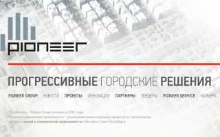 Регистрация личного кабинета на сайте Pioneer.ru