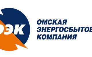 Личный кабинет ООО «Омская энергосбытовая компания»: регистрация и услуги