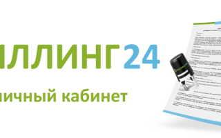 Биллинг 24: регистрация и возможности личного кабинета