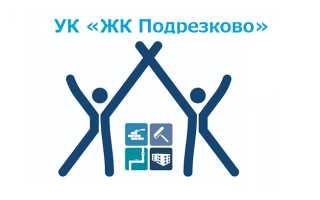 УК «Подрезково» – регистрация и вход личный кабинет