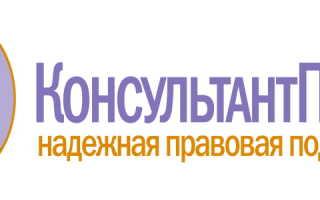 «КонсультантПлюс»: авторизация на официальном сайте, вход в личный кабинет, возможности персонального профиля
