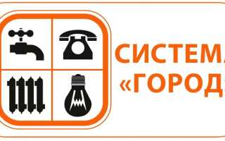 Личный кабинет Sistemagorod.ru: инструкция для входа, функционал аккаунта