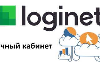 Логинет: регистрация личного кабинета, вход, функционал