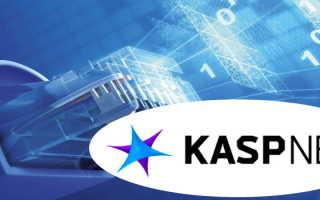 Регистрация и вход в личный кабинет Каспнет