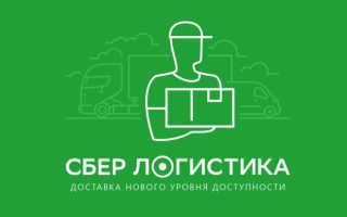 Сберпосылка: пошаговая инструкция по регистрации и входу в личный кабинет