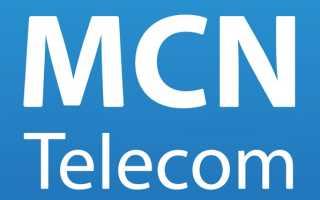 Войти в личный кабинет компании MCN Telecom
