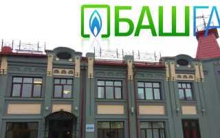 Личный кабинет на сайте Bashgaz.ru