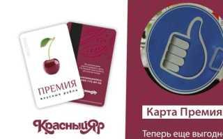 Программа лояльности «Красный Яр» карта «Премия»: регистрация и возможности личного кабинета
