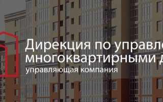 Регистрация и вход в личный кабинет ДУМКД ру