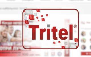 Личный кабинет Трител Симферополь: процедура регистрации и функционал