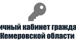 Как гражданин Кемеровской области сможет войти в личный кабинет