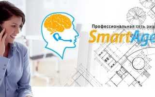 Закрытая база недвижимости SmartAgent (СмартАгент) – регистрация и вход в личный кабинет