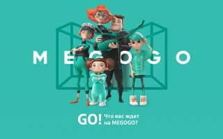 Личный кабинет MEGOGO: регистрация, авторизация и подписка