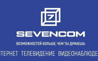 Личный кабинет провайдера Sevencom