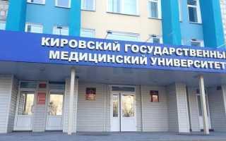 Кировский ГМУ – регистрация на образовательном портале, вход в личный кабинет