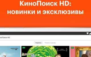 Кинопоиск: регистрация личного кабинета, вход, функционал