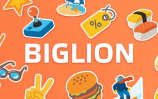 Личный кабинет Биглион: регистрация, авторизация и особенности использования купонного сервиса