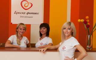 Личный кабинет Броско-Фитнес: регистрация, вход и использование