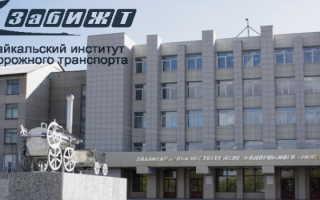 Spo.zabizht.ru: регистрация и вход в личный кабинет для студентов ЧТЖТ ЗабИЖТ
