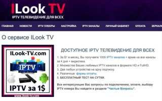 Ilook tv – регистрация и вход в личный кабинет