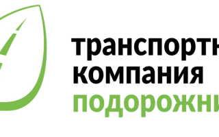 Регистрация и вход в личный кабинет транспортной компании Подорожник