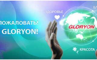 Личный кабинет Глорион: регистрация, авторизация и особенности использования