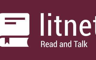 Личный кабинет Litnet: регистрация, авторизация и возможности