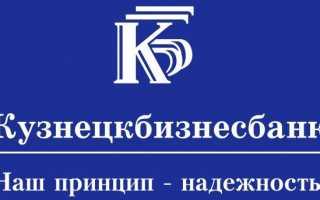 Войти в личный кабинет Кузнецкбизнесбанк
