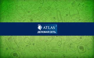 Атлас 2: продукты и средства для обработки информации, войти в личный кабинет