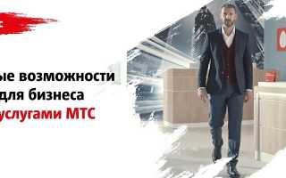 Регистрация и вход в корпоративный личный кабинет МТС
