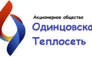 Одинцовская теплосеть: регистрация личного кабинета, вход, возможности
