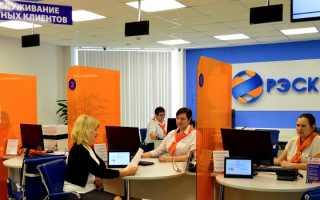 ПАО «РЭСК» – регистрация клиента на сайте, вход в личный кабинет