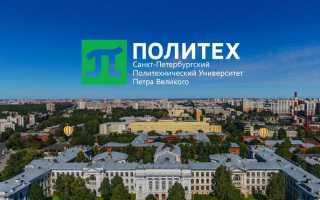 Политехнический университет г. Санкт-Петербург: регистрация и функции личного кабинета