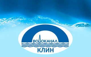 Клинводоканал: регистрация личного кабинета, вход, возможности