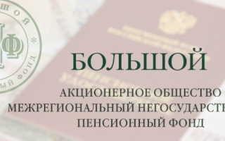 Личный кабинет НПФ «Большой»: регистрация, авторизация и особенности использования