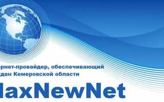 Личный кабинет MaxNewNet: алгоритм авторизации, функции профиля