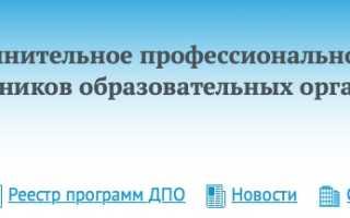 Личный кабинет учителя на сайте Dpomos.ru: инструкция по регистрации, вход в аккаунт