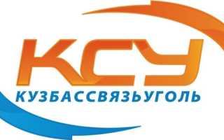 КСУ42 – регистрация и вход в личный кабинет