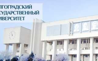 ВолГУ – регистрация для студентов и абитуриентов, вход в личный кабинет