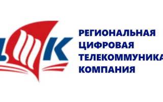 Пошаговая регистрация и вход в личный кабинет РЦТК